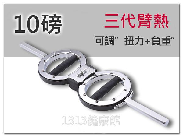 【1313健康館】三代臂熱健臂器 The Burn Machine (男性10磅.可調阻力+負重設計!)