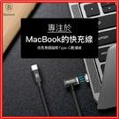 倍思 Macbook Type-C 磁吸快充線【手機電腦都適用】秒吸充電 超堅固線體扯不斷