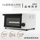 【日本ONE amadana】經典復古烤箱 STRT-0102