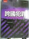 【書寶二手書T4/大學法學_YKM】跨國犯罪_孟維德