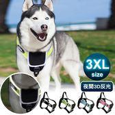 YSS 寵物PU綿防水耐用3D反光防暴衝M型胸背帶3XL 馬卡紅