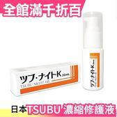 日本製 TSUBU NIGHT OIL 濃縮修護液 30ml 眼周頸部角質肉芽脂肪粒 方便攜帶【小福部屋】