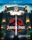 侏儸紀公園2D+3DJurassic P...