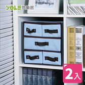 【YOLE悠樂居】棉麻三層五抽抽屜收納盒-藍(2入)