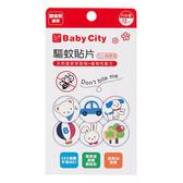 Baby City 娃娃城 驅蚊貼片 (12枚)