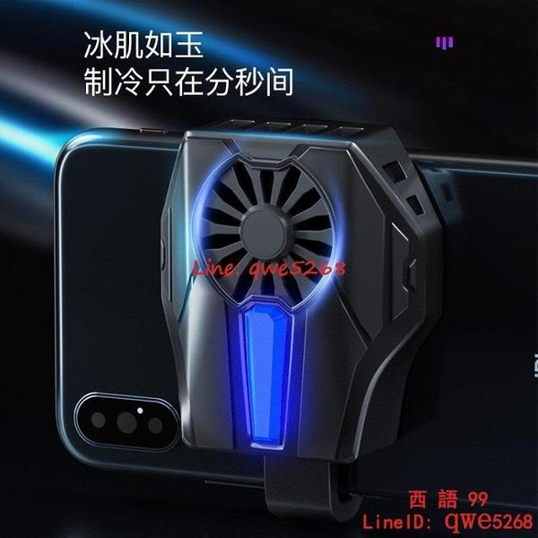 手機散熱器降溫神器黑鯊冰封背夾半導體水冷小風扇制冷款蘋果平板【西語99】