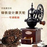 啡憶 手搖磨豆機 咖啡豆研磨機家用磨粉機小型咖啡機手動復古大輪 歐韓時代