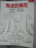 【書寶二手書T4/宗教_ZHK】叛逆的佛陀-回到真心 莫忘初衷_竹慶本樂仁波切