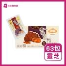 【陪你購物網】得麗 靈菇精隨身包(63包裝入) 食品|免運
