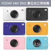 菲林因斯特《 Mini Shot 拍立得 》 公司貨 KODAK柯達 MS-210 數位拍立得相機