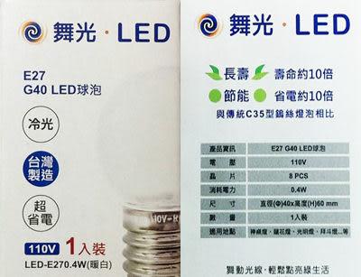 【燈王的店】《小夜燈專用LED燈泡》E27燈頭 0.4W燈泡 (暖白) (易碎品需自取)☆LED-E27-0.4WL