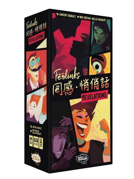 『高雄龐奇桌遊』 同感 悄俏話 Feelinks Revelations 繁體中文版 正版桌上遊戲專賣店