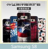 Samsung 三星 S8 黑邊皮質浮雕 立體浮雕彩繪殼 3D立體 手機殼 保護殼 手機套 保護套 背蓋 背套