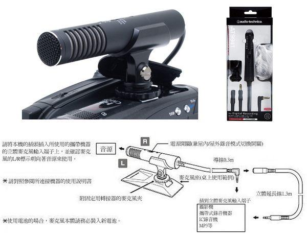 《飛翔無線》audio-technica 鐵三角 AT-9941 槍型立體麥克風 攝影機相機用 AT9941