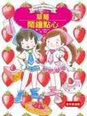 (二手書)露露和菈菈(7):草莓鬧鐘點心