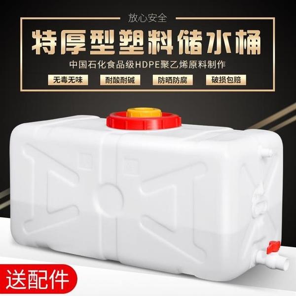 食品級家用大容量塑料水箱加厚長方形蓄水桶帶蓋臥式大號儲水桶罐快速出貨