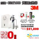 【送全省安裝】3M HEAT1000 加熱雙溫淨水組+ S004 生飲淨水器【加贈SQC樹脂軟水+隨身型空氣清淨機】