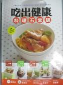 【書寶二手書T7/養生_YBR】吃出健康料理五堂課_編輯部