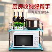 不銹鋼2層微波爐架子收納架烤箱架廚房置物架落地調料品電飯煲架jy【快速出貨】