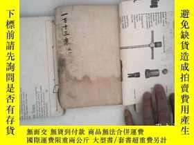 二手書博民逛書店一百十三案罕見之一到之四 少一本3Y6338 法國嘉寶耳 上海印書局 出版1915