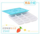 *美馨兒* 2angels媽咪好幫手 矽膠副食品製冰盒-15ml 261元