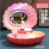 音樂盒創意閃燈貝殼芭蕾跳舞女孩發條音樂盒首飾收納音樂盒兒童生日禮品【618特惠】