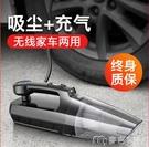 充氣泵車載充氣泵無線電動小轎車輪胎加氣打氣泵吸塵器便攜式汽家車兩用 【快速出貨】