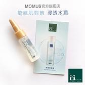 MOMUS 舒敏保濕液 7ml-體驗瓶 (敏感肌膚)化妝水