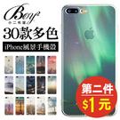30款多色風景iPhone手機殼(13-24)【N4057】