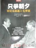【書寶二手書T3/政治_KRR】只爭朝夕-當尼克暈遇上毛澤東_瑪格蕾特.麥克米蘭