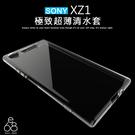 超薄 透明 Sony Xperia XZ1 G8342 5.2吋 手機殼 TPU 軟殼 隱形 保護套 裸機