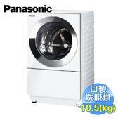 國際 Panasonic 10.5公斤Cuble滾筒變頻洗衣機 NA-D106X1WTW