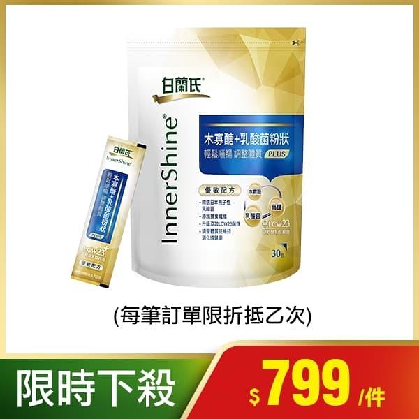 白蘭氏 木寡醣+乳酸菌粉狀優敏30入 益生菌(效期2021/09) 14004713