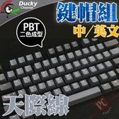 [ PC PARTY ] Ducky Skyline 天際線 PBT二色成形不破孔 鍵帽組