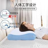 太空記憶棉枕頭枕芯成人護頸椎枕學生宿舍床單人一只裝男家用 滿天星