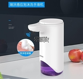 瑞沃台置智慧皂液器瓶子家用全自動感應泡沫洗手液機衛生間洗手器 【快速出貨】
