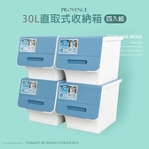 【dayneeds】30L 普羅旺直取式收納箱-四入珊瑚粉