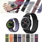 【運動魔術尼龍錶帶】 Samsung Galaxy Watch 42mm/S4 智慧手錶運動型表帶/魔鬼氈扣帶/透氣織紋/20mm-ZW