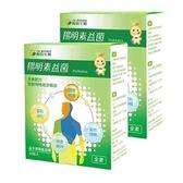 【南紡購物中心】【陽明生醫】陽明素益菌 (益生菌) 30包 1+1盒