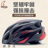 自行車騎行頭盔平衡車裝備山地車安全帽子單車閃電氣動男女