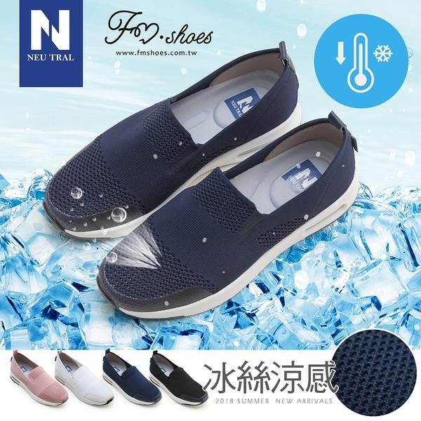氣墊鞋-冰絲涼感輕量氣墊鞋(深藍)-FM時尚美鞋-NeuTral.Cream
