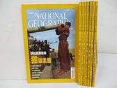 【書寶二手書T1/雜誌期刊_EHL】國家地理雜誌_2006/1~12月間_8本合售_獨領風騷