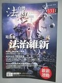 【書寶二手書T3/法律_FOV】台灣法學雜誌_331期_司法官法治維新等