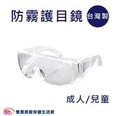 防霧護目鏡 台灣製 成人/兒童 防飛沫 透明護目鏡 安全防護鏡 護目鏡