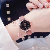 手錶抖音同款星空手錶女學生韓版簡約潮流百搭時尚網紅 【四月特賣】