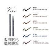 KOSE高絲 VISEE柔滑魅色眼線膠筆 0.1g  特賣出清售完不補 《小婷子》