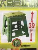 【大百合止滑摺合椅(39cm)RC839】261195椅子摺疊椅釣魚椅登高椅童軍椅子【八八八】e網購