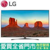 LG65型4KIPS連網硬板電視65UK6540PWD含配送到府+標準安裝【愛買】