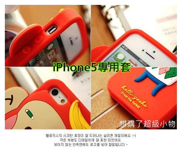 想購了超級小物   羅馬尼iphone5-3D手機套 / 矽膠手機套