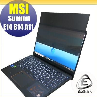 【Ezstick】MSI Summit E14 A11 Summit B14 筆記型電腦防窺保護片 ( 防窺片 )